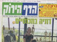 מאמר על נעמי גפני בדף הירוק אוגוסט 2007