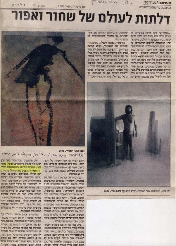 עיתון הארץ על עבודה של נעמי גפני